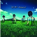 強く儚く/Belief~春を待つ君へ~(初回限定盤)(DVD付)