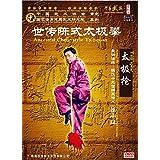 Chen Style Tai chi Collection Series - Tai Chi Taiji Spear - Chen Xiaowang 2DVDs