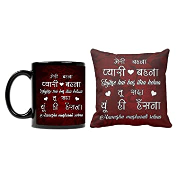 Store Birthday Gifts For Sister Pyari Behna Hindi Design Theam Ceramic Mug With Cushion Cover Combo Of 2 Online At Low Prices In India