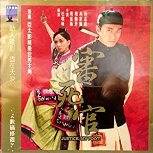 Justice, My Foot! (Shaw Brothers Film)