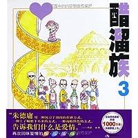 醋溜族3(全新全彩修订本)