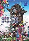 福島第一原発観光地化計画 思想地図β vol.4-2