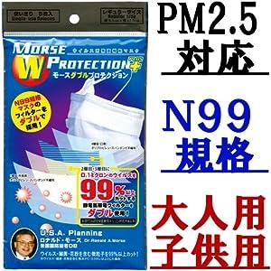 N95の上N99 PM2.5対応マスク サージカルマスク 使い捨て「モースダブルプロテクション5枚入り」