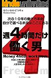 週4時間だけ働く男: 週4時間働くだけで億を稼ぐ男の秘密 (リッチブレイン出版)