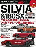 Hyper Rev Nissan Silvia S13 S14 S15 180sx Perfect Tuning & Dressup Book