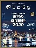 都心に住む by suumo(バイ スーモ)2020年2月号