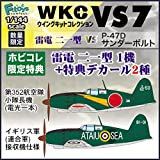 エフトイズ 1/144 ウイングキットコレクション VS7☆ホビコレ限定特典付き☆ 食玩・ガム(コレクション) FT603118