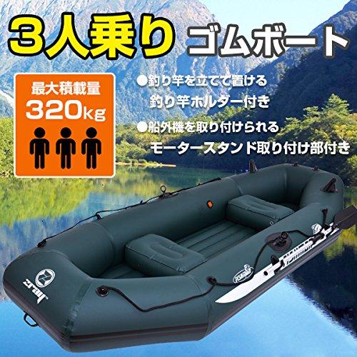 ボート07211 ゴムボート ミニボート フィッシングボート 釣り 3人用 3人   B07D5735YS