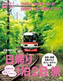 日帰り 1泊2日 旅 (えるまがMOOK SAVVY別冊)