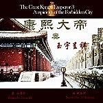 康熙大帝 3:玉宇呈祥 - 康熙大帝 3:玉宇呈祥 [The Great Kangxi Emperor 3: The Auspicious Forbidden City]    二月河 - 二月河 - Eryue He