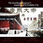 康熙大帝 3:玉宇呈祥 - 康熙大帝 3:玉宇呈祥 [The Great Kangxi Emperor 3: The Auspicious Forbidden City] |  二月河 - 二月河 - Eryue He