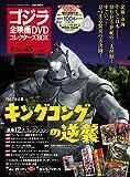 隔週刊 ゴジラ全映画DVDコレクターズBOX(45) 2018年04/03号【雑誌】