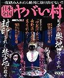 日本全国ヤバイ村 (ミリオンコミックス) (ナックルズコミック)