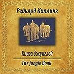 Kniga dzhungley | Rudyard Kipling
