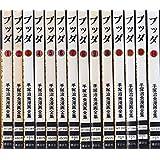 ブッダ 全14巻完結(手塚治虫漫画全集) [マーケットプレイス コミックセット]