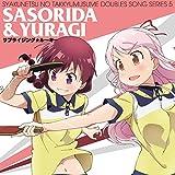 Sasorida & Yuragi (CV: Tachibana Rika & Aoyama Yoshino) - Shakunetsu No Takkyu Musume Doubles Song Series 5. Sasorida & Yuragi [Japan CD] EYCA-11151