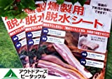 SINFUJI smoked dehydration sheet (25 ~ 35cm 4 pieces) ~ 3 set