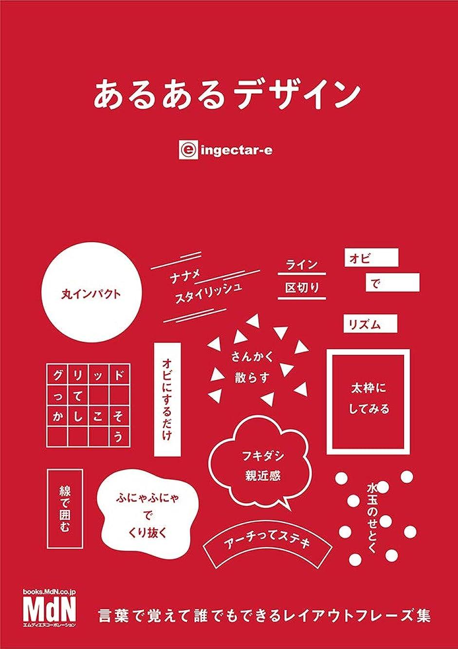 カポック科学的聞くなるほどデザイン〈目で見て楽しむ新しいデザインの本。〉