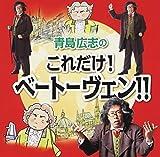 Aoshima Hiroshi No Koredake Beethove