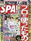 SPA!(スパ!) 2019年 7/9 号 [雑誌]