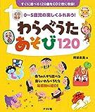 CD付き0~5歳児の楽しくふれあう! わらべうたあそび120 (ナツメ社保育シリーズ)
