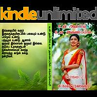 un anpil un anaipil part 2: உன் அன்பில் உன் அணைப்பில் பாகம் 2 (Tamil Edition)