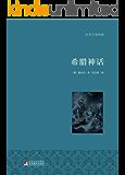 希腊神话(名家全译·著名翻译家高中甫权威译作·国际大师插图)