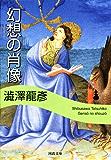 幻想の肖像 (河出文庫)