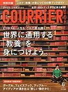 COURRiER Japon (クーリエ ジャポン) 2013年 06月号 [雑誌]