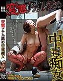 変態アナル舐め中毒痴女 [DVD]