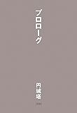 プロローグ (文春e-book)