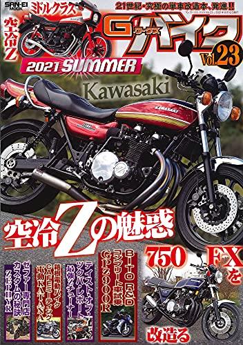 G-WORKS バイク 最新号 表紙画像