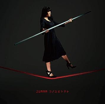 Amazon.com: Kono Yubi Tomare: Music