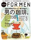 Hanako FOR MEN vol.9 男の珈琲。 (マガジンハウスムック Hanako FOR MEN)