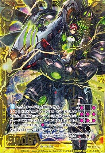 B14-103 [Z/XR] : 暗黒騎士アルパマーヨ