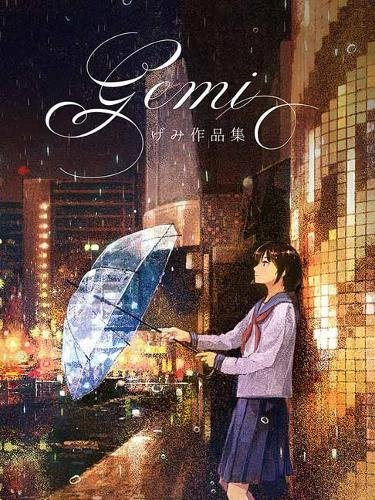 Gemi Artworks (Japanese Edition)