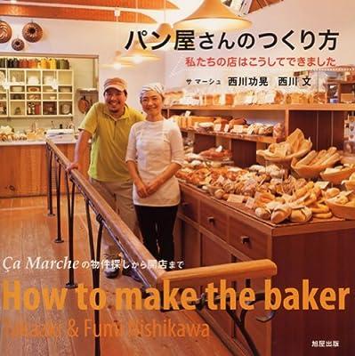 にし かわ パン 屋