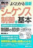 Yoku wakaru saishin shikensu seigyo no kihon : Jido seigyo no kihon kara shikensuzu made : Seigyo no shoho.