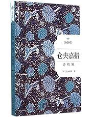 Selected Poems of Tsangyang Gyatso