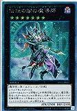 【シングルカード】遊戯王 伝説の闇の魔導師 EP13-JP052 エクストラパックソード・オブ・ナイツ