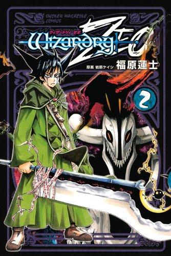 Wizardry ZEO (2) (Shonen Magazine Comics) (2010) ISBN: 4063843203 [Japanese Import]