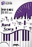バンドスコアピースBP2110 秒針を噛む / ずっと真夜中でいいのに。 ~1st mini ALBUM「正しい偽りからの起床」収録曲 (BAND SCORE PIECE)