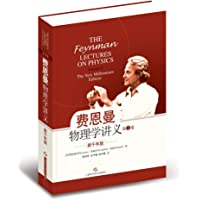 费恩曼物理学讲义(第2卷)(新千年版)