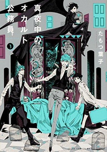 真夜中のオカルト公務員 (3) (あすかコミックスDX)