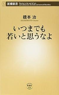 鞦韆(ぶらんこ)―橋本治短篇小説...