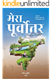 Mera Poorvottar (Hindi Edition)
