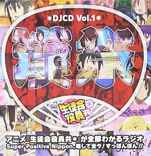 Seitokai Yakuindomo - * DJCD Vol.1 [Japan CD] FFCC-41