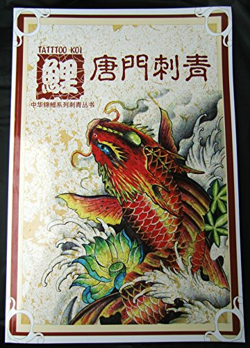 Yuelong china rare tattoo flash book koi fish reference for Tattoo reference books