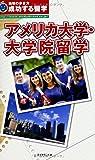 成功する留学 アメリカ大学・大学院留学 (地球の歩き方―成功する留学)