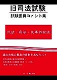 旧司法試験 試験委員コメント集 民法・商法・民事訴訟法